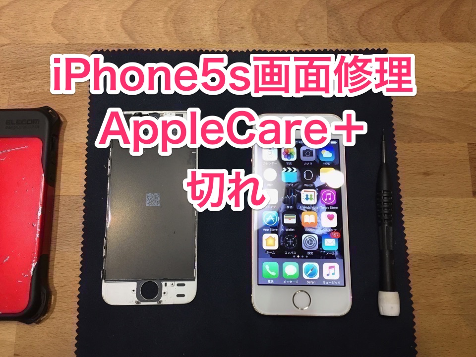 iphone5sAppleCare切れ