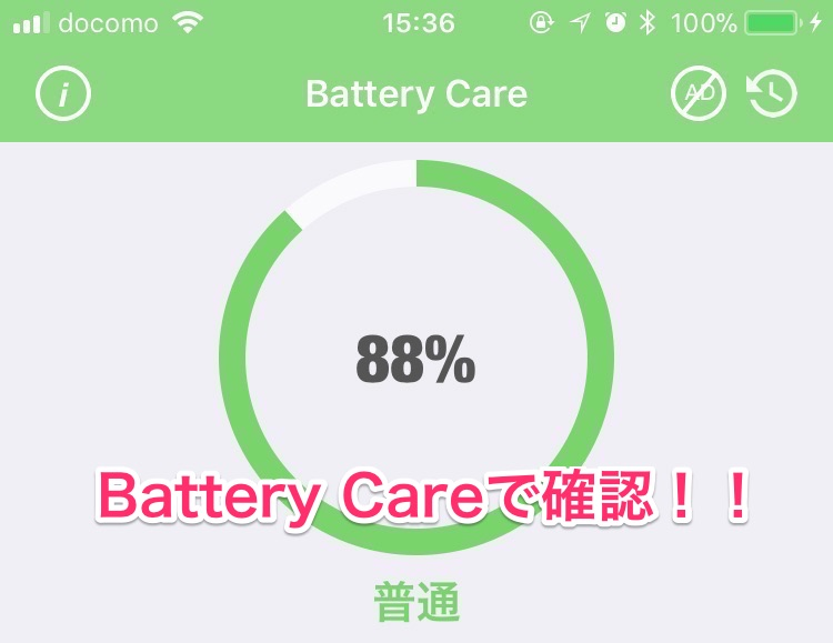 BatteryCareで確認